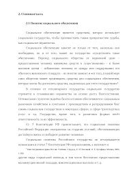 Российская Федерация социальное государство курсовая по теории  Это только предварительный просмотр
