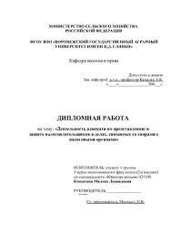 Дипломная работа Особенности применения системы ЕНВД  Дипломная работа Деятельность адвоката по представлению и защите налогоплательщиков в делах связанных со спорами