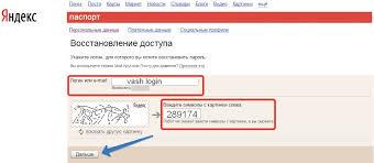 Как восстановить Яндекс почту если забыл логин телефон или пароль Ввод данных