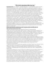 Русский народный фольклор реферат по культурологии скачать  Скачать документ