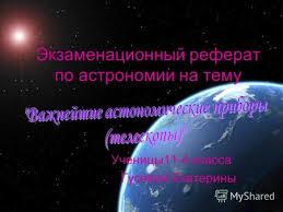 Презентации на тему Астрономия Скачать бесплатно и без регистрации  Экзаменационный реферат по астрономии на тему Ученицы11 4 класса Гусевой Екатерины