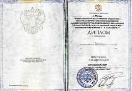 Купить диплом ВГИК в Москве по доступной цене Заказать диплом  Диплом ВГИК