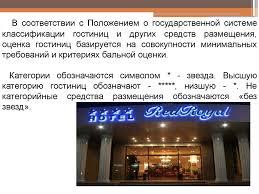 Основные функции гостиницы online presentation классификации гостиниц и других средств размещения оценка гостиниц базируется на совокупности минимальных требований и критериях бальной оценки