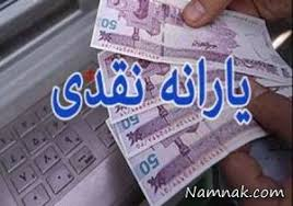 Image result for ‫عکس  یارانه‬‎