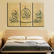 perfect islamic wall art uk festooning wall art collections  on islamic wall art frames uk with fine islamic wall art uk component wall art collections
