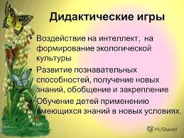 Дидактическая игра как средство экологического воспитания Дидактические игры как метод экологического образования курсовая