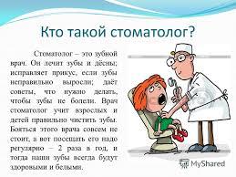 Презентация на тему Ученица А класса МБОУ СОШ г  9 Кто такой стоматолог