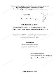 Диссертация на тему Умышленная вина по российскому уголовному  Диссертация и автореферат на тему Умышленная вина по российскому уголовному праву