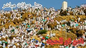 جبل عرفات مباشر 9 من ذو الحجه وقفه عرفات لبيك اللهم لبيك لبيك لا شريك لك  لبيك🐏🐑🐄🐪🕋🕋 - YouTube