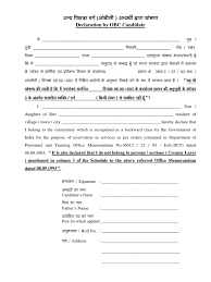 self employed letter for immigration department of labor  obc declaration format hindi self declaration letter sample visa