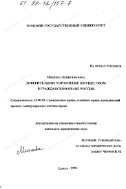 Диссертация на тему Доверительное управление имуществом в  Диссертация и автореферат на тему Доверительное управление имуществом в гражданском праве России dissercat