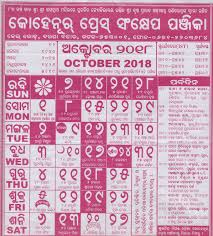 odia calendar november odia kohinoor october 2018 calendar panji pdf download