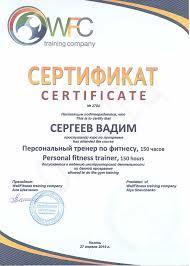 Персональный тренер по фитнесу wellfitness company курсы и  Сертификат wellfitness company по программе Персональный тренер по фитнесу