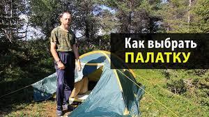 Как правильно выбрать палатку | Что взять в поход | Снаряжение ...