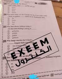 نموذج امتحان الألماني الثالث الثانوي 2021 (لغة أجنبية 2) - نور اكاديمي