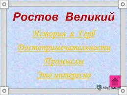 Презентация на тему Ростов Великий древний город класс  Ростов Великий История и Герб Достопримечательности Промыслы Это интересно