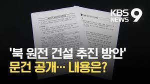 북한 원전 건설 추진 이미지 검색결과