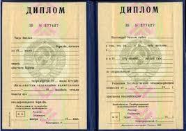 Купить диплом СССР в Москве msk diplom org  Диплом СССР в Москве №3
