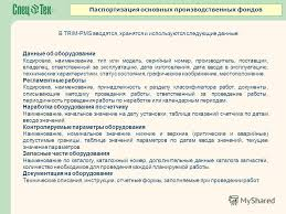 Презентация на тему Автоматизированная система управления  9 Паспортизация основных производственных
