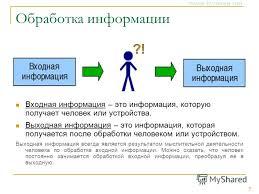 Презентация на тему Хранение передача информации Носители  7 7 Обработка информации
