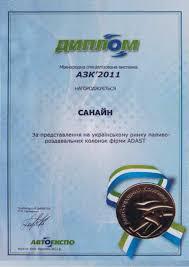 Диплом за представление продукта adast наc АЗК Украина  Диплом за представление продукта adast наc АЗК Украина 2011