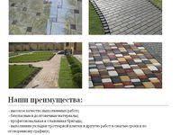 670 лучших изображений доски «МОЩЕНИЕ ТРОТУАРНАЯ ...