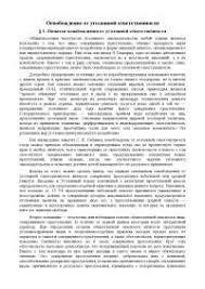 Реферат на тему Освобождение от уголовной ответственности  Реферат на тему Освобождение от уголовной ответственности