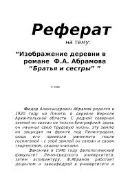 Судьба деревни в изображении М Шолохова реферат по русской  Это только предварительный просмотр