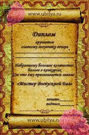 Мистер выпускного бала ЮбиляРУ Шуточный диплом увеличить