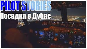 PILOT <b>Stories</b>: night landing in Dubai on the Boeing 737-900ER ...