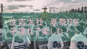 住吉大社夏祭り2019日程屋台スケジュールは子連れで楽しむ