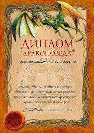 Грамоты Приколы Юбилеи Диплом члена Тайного общества Драконоведов