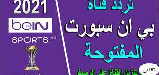 تردد قناة بي ان سبورت المفتوحة Bein SPORTS نايل سات