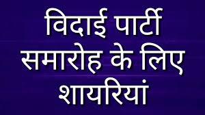 Farewell Party क लए शयरannual Function Shayari In Hindi Video