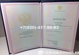 Купить диплом в Санкт Петербурге цены на дипломы Диплом колледжа 2004 2006 года старого образца