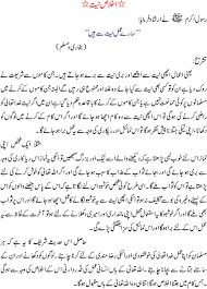 books in urdu   World of Urdu Library Of Urdu Books
