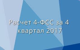 Отчет ФСС за квартал  Расчет 4 ФСС за 4 квартал 2017