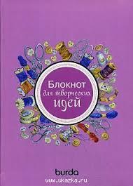 Макарова М. В.. <b>Burda</b>. <b>Блокнот</b> для творческих идей Ukazka.ru