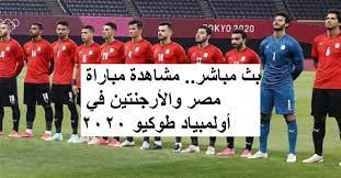 بث مباشر منتخب مصر الاولمبي والارجنتين مباشر مباريات اليوم بث مباشر ماتش  مصر بث مباشر مصر مباشر