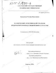 Диссертация на тему Планирование логистической стратегии  Диссертация и автореферат на тему Планирование логистической стратегии предприятий производственной инфраструктуры