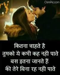 Top 50 Romantic Love Quotes Images In Hindi With Shayari Download