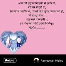 Relationship Quotes In Hindi आज भ तझ व खडक स