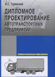 Туревский И С Дипломное проектирование автотранспортных предприятий