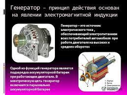 Дипломная работа на тему ремонт автомобильного генератора Дипломная работа на тему ремонт автомобильного генератора как поднять заднюю часть авто опель омега
