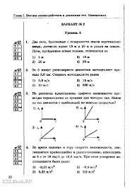Контрольные и самостоятельные работы по физике кл к уч А В  Контрольные и самостоятельные работы по физике 9 кл к уч А В