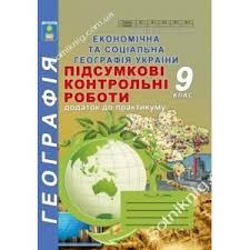 Книга Итоговые контрольные работы по географии класс на  Итоговые контрольные работы по географии 9 класс