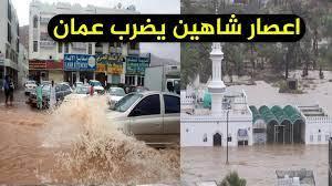 إعصار شاهين المدمر يضرب عمان والامارات / مشاهد صادمة لـ سيول وفيضانات جراء  الاعصار تغمر الشوارع - YouTube