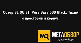 Обзор <b>BE QUIET</b>! <b>Pure</b> Base 500 Black. Тихий и просторный <b>корпус</b>