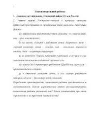 План контрольной работы конспект Трудовое право docsity  План контрольной работы конспект Трудовое право