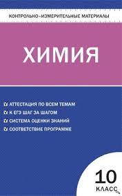 ГДЗ КИМ контрольно измерительные материалы химия класс ответы ГДЗ КИМ контрольно измерительные материалы химия 10 класс ответы ГДЗ Химия 10 класс